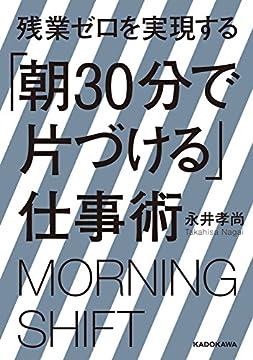 残業ゼロを実現する「朝30分で片づける」仕事術の書影