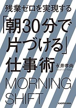 [永井孝尚]の残業ゼロを実現する「朝30分で片づける」仕事術 (中経の文庫)