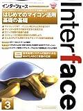 Interface (インターフェース) 2009年 03月号 [雑誌]