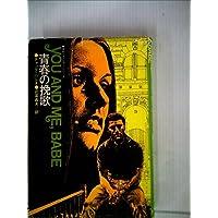 青春の挽歌 (1975年)