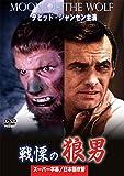戦慄の狼男(日本語吹替収録版) [DVD]