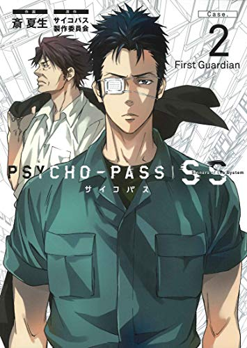 PSYCHO-PASS サイコパス Sinners of the System Case.2「First Guardian」 (BLADE COMICS)