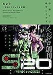 S20/戦後トウキョウ退魔録 (NOVEL0)