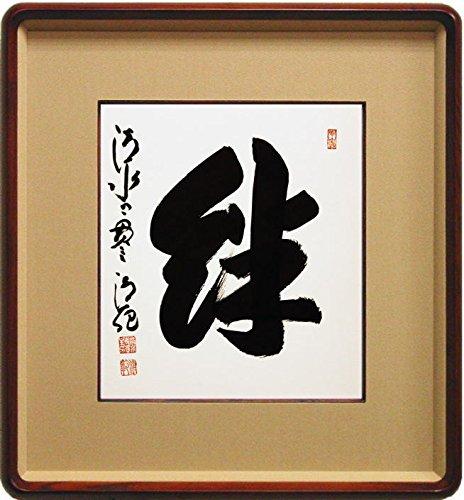 森 清範 『絆』 書 色紙(高級額縁付)