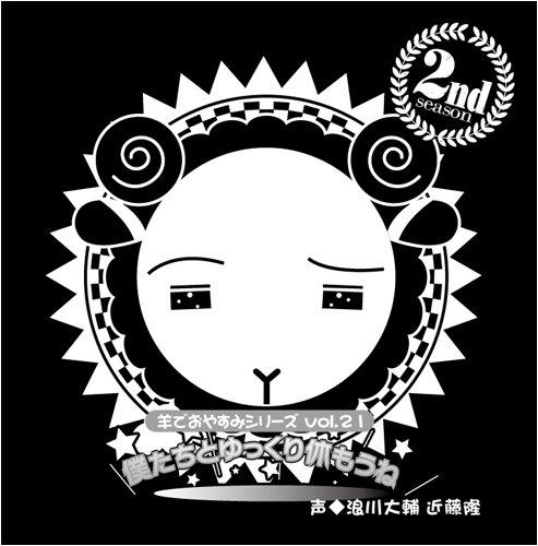 羊でおやすみシリーズ Vol.21「僕たちとゆっくり休もうね」の詳細を見る