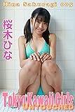 桜木ひな-005: Tokyo Kawaii Girls Untouched:e003