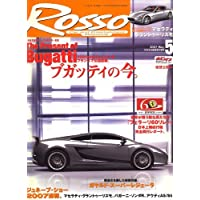 Rosso (ロッソ) 2007年 05月号 [雑誌]