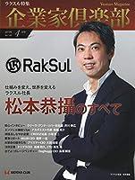 仕組みを変え、世界を変えるラクスル社長 松本恭攝のすべて (2019年4月号)