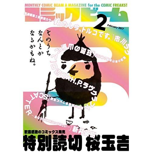 月刊コミックビーム 2017年2月号<月刊コミックビーム> [雑誌] (ビームコミックス)