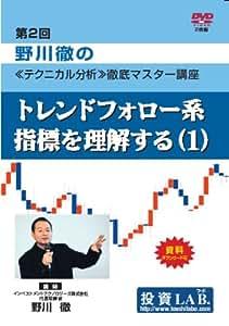 第2回「野川徹の《テクニカル分析》徹底マスター講座~トレンドフォロー系指標を理解する(1)」 [DVD]