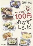 ヤマギワ流100円おかずレシピ 画像