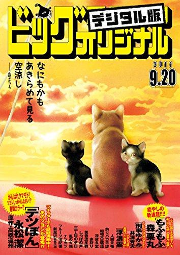 ビッグコミックオリジナル 2017年18号(2017年9月5日発売) [雑誌]