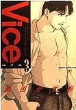 Vice / 黒田 かすみ のシリーズ情報を見る