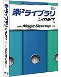 富士通 楽2ライブラリ Smart V1.0 with Magic Desktop