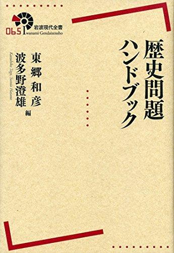 歴史問題ハンドブック (岩波現代全書)の詳細を見る