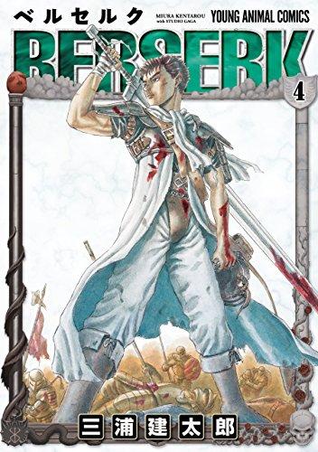 ベルセルク 4 (ヤングアニマルコミックス)の詳細を見る