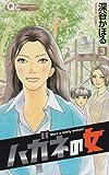 ハガネの女 3 (クイーンズコミックス)