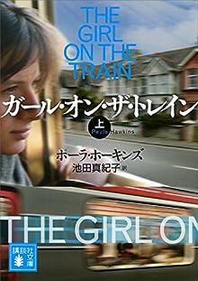 ガール・オン・ザ・トレイン(上) (講談社文庫)