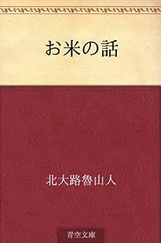 [北大路 魯山人]のお米の話