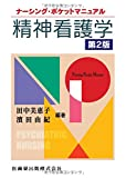 ナーシング・ポケットマニュアル 精神看護学 第2版