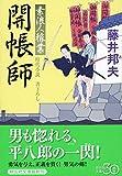 開帳師 素浪人稼業 (祥伝社文庫)