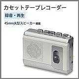 エルパ(ELPA) カセットテープレコーダー 録音・再生 CTR-300 朝日電器