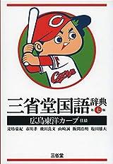 広島カープ仕様の国語辞典、広島県内の実売率が69.9%に