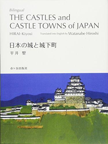 対訳 日本の城と城下町