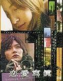 あの頃映画 松竹DVDコレクション 恋愛寫眞 Collage of Our Life[DVD]
