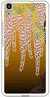 sslink HUAWEI Y6 ハードケース ca1008-6 和柄 花柄 藤 スマホ ケース スマートフォン カバー カスタム ジャケット
