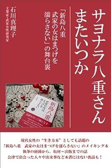 [石川真理子]のサヨナラ八重さん またいつか 「新島八重 武家の女はまつげを濡らさない」の舞台裏