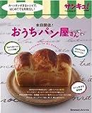 本日開店!おうちパン屋さん―カ~ンタンすぎるレシピで、はじめてでも失敗なし! (ベネッセ・ムック)