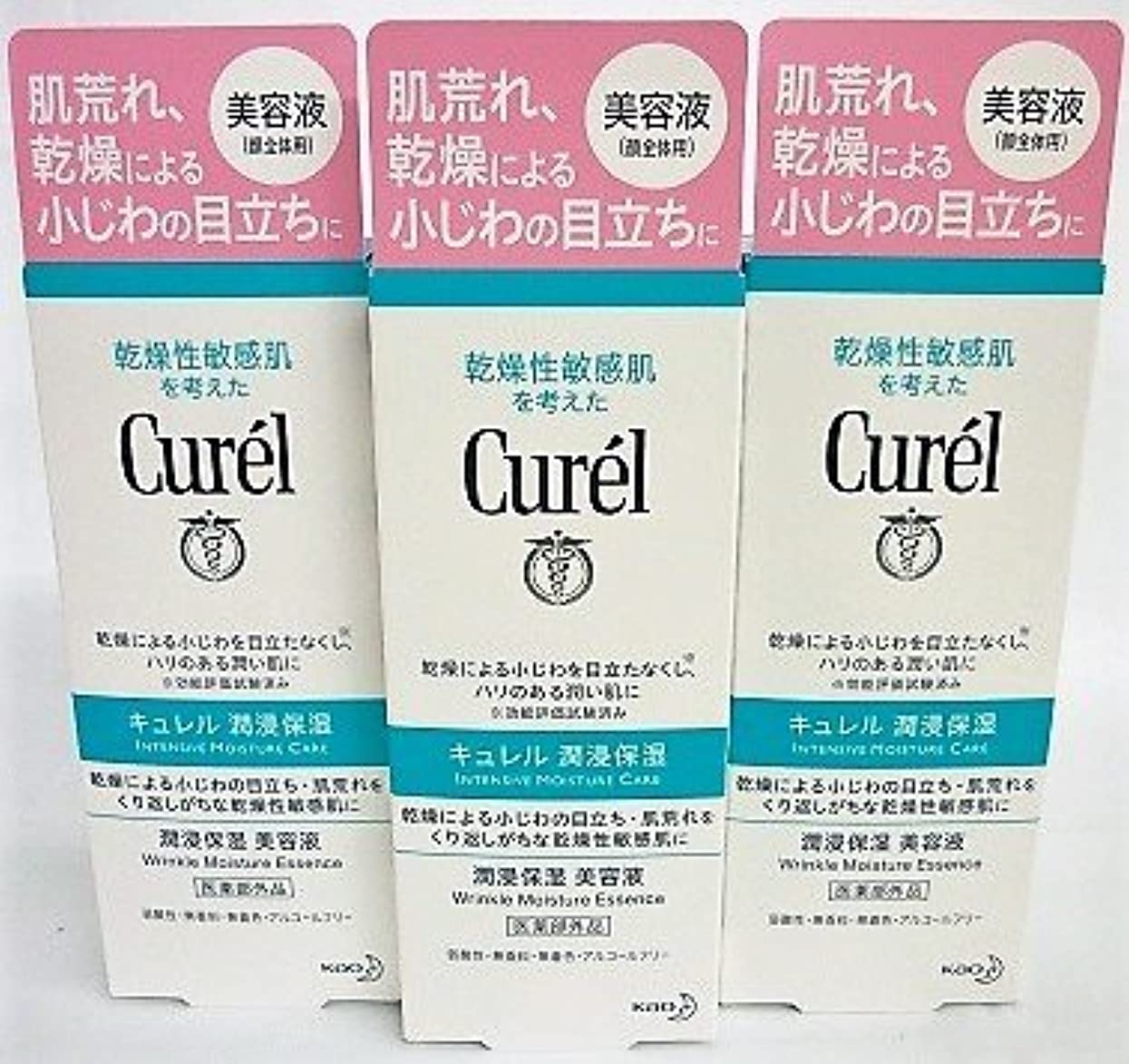 カリキュラム祖母消化[3個セット]キュレル 潤浸保湿美容液 40g入り×3個