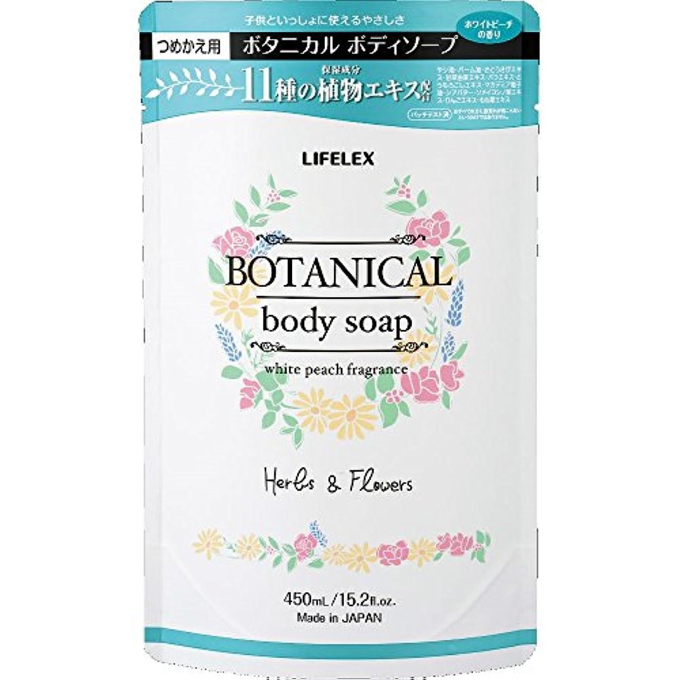 ここに酸化物バランスのとれたコーナン オリジナル LIFELEX ボタニカル ボディソープ ホワイトピーチの香り 詰め替え