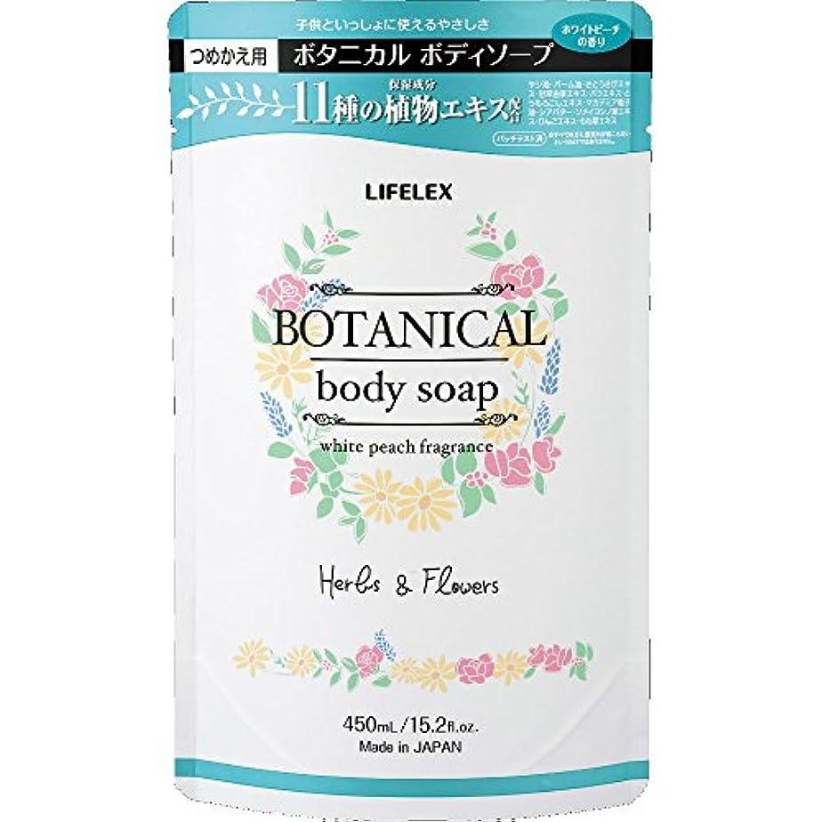 シソーラスセンサー男コーナン オリジナル LIFELEX ボタニカル ボディソープ ホワイトピーチの香り 詰め替え