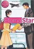 Eternal Star (エタニティブックス・赤)