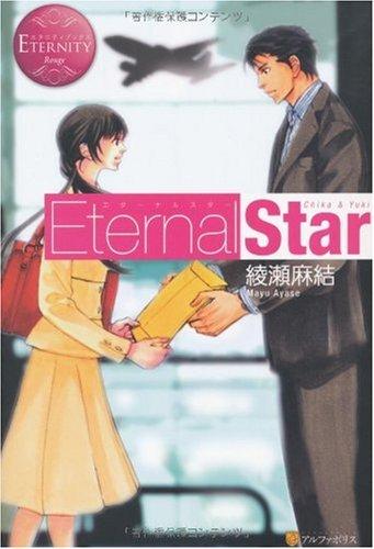 Eternal Star (エタニティブックス・赤)の詳細を見る