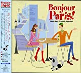 ボンジュール・パリ!~ボン・ボン・フレンチ・スペシアル 画像
