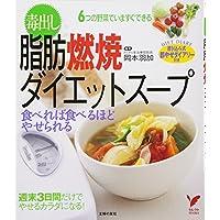 毒出し脂肪燃焼ダイエットスープ―食べれば食べるほどやせられる (セレクトBOOKS)