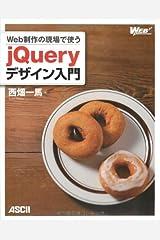 Web制作の現場で使う jQueryデザイン入門 (WEB PROFESSIONAL) 大型本