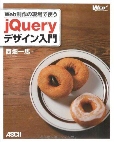 Web制作の現場で使う jQueryデザイン入門 (WEB PROFESSIONAL)の詳細を見る