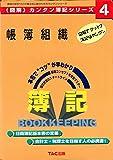 帳簿組織 (『図解』カンタン簿記シリーズ)