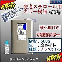 キクメン FRP発泡スチロール用カラー樹脂500g【白】硬化剤付き 汎用ベーシック