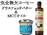 完全無欠コーヒー ギー イージー 100g グラスフェッドバター ミラクルオイルのギーオイル&仙台勝山館 MCTオイル 360gのセット