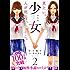 少女 新装版 プチデザ(2) (デザートコミックス)