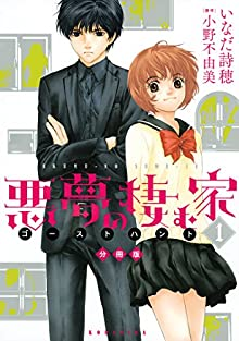悪夢の棲む家 ゴーストハント 分冊版(1) (ARIAコミックス)
