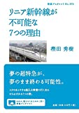 リニア新幹線が不可能な7つの理由 (岩波ブックレット)