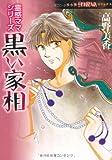 黒い家相 (HONKOWAコミックス/霊感ママシリーズ) (ほん怖コミックス)