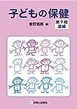 子どもの保健 第7版 追補