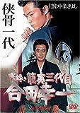 実録・籠寅三代目 合田幸一 [DVD]